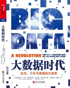 大數據時代-生活工作與思維的大變革 (Big Date: A Revolution That Will Transform How We Live, Work, and Think)-cover