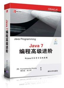 Java 7 編程高級進階 (Java Programming)-cover