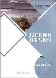 J2EE 項目開發與設計-cover