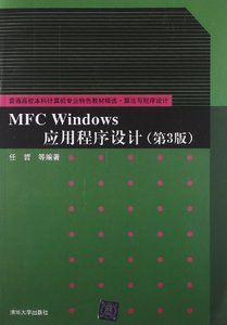 MFC Windows 應用程序設計, 3/e-cover