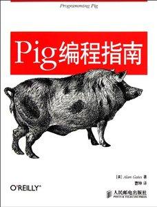 Pig 編程指南 (Programming Pig)-cover