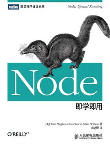 Node 即學即用 (Node: Up and Running, Scalable Server-Side Code with JavaScript)-cover