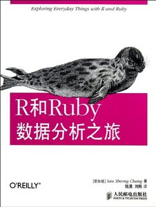 R 和 Ruby 數據分析之旅 (Exploring Everyday Things with R and Ruby)-cover
