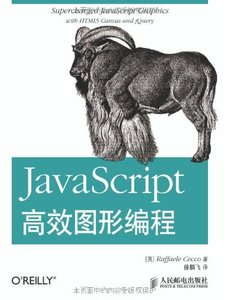 JavaScript 高效圖形編程 (Supercharged JavaScript Graphics Witb HTML5 Canvas and jQuery)-cover