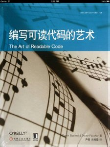 編寫可讀代碼的藝術 (The Art of Readable Code)-cover