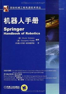 機器人手冊 (Springer Handbook of Robotics)-cover