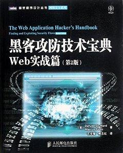 黑客攻防技術寶典 ─ Web 實戰篇, 2/e-cover