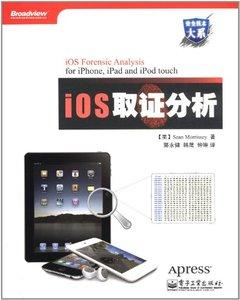 iOS 取證分析-cover