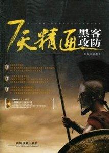 7 天精通黑客攻防-cover