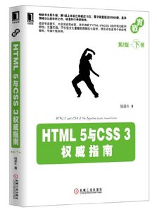 HTML5 與 CSS3 權威指南(第2版下)-cover