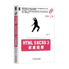 HTML5 與 CSS3 權威指南(第2版上)-cover