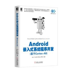 Android 嵌入式系統程序開發-基於 Cortex-A8-cover