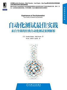自動化測試最佳實踐-來自全球的經典自動化測試案例解析(Experiences of Test Automation: Case Studies of Software Test Automation)-cover