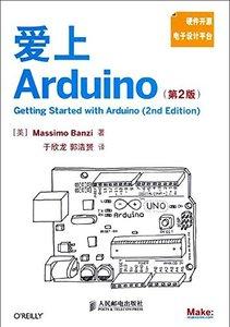 愛上 Arduino, 2/e (Getting Started with Arduino, 2/e)-cover