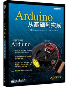 Arduino 從基礎到實踐 (Beginning Arduino)-cover
