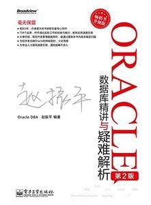 ORACLE 數據庫精講與疑難解析(第2版)-cover