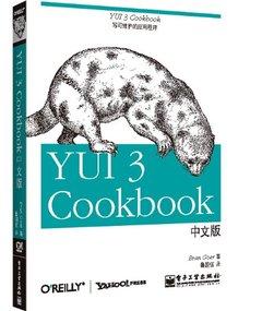 YUI 3 Cookbook 中文版-cover