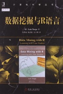 數據挖掘與 R 語言 (Data Mining with R: Learning with Case Studies)