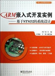 ARM 嵌入式開發實例-基於 STM32 的系統設計-cover