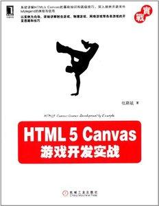 HTML5 Canvas 遊戲開發實戰-cover