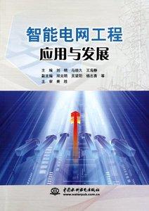 智能電網工程應用與發展-cover