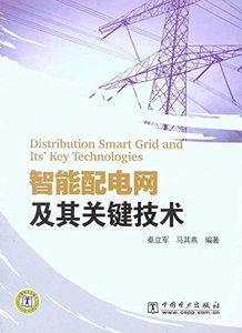 智能配電網及其關鍵技術-cover