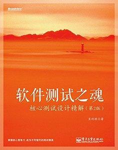 軟件測試之魂-核心測試設計精解(第2版)-cover