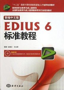 新編中文版 EDIUS6 標準教程-cover