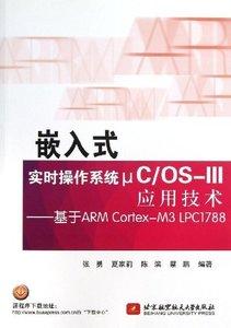 嵌入式實時操作系統 μC\OS-Ⅲ 應用技術-基於 ARM Cortex-M3LPC1788-cover