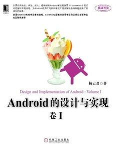 Android 的設計與實現(捲Ⅰ)-cover