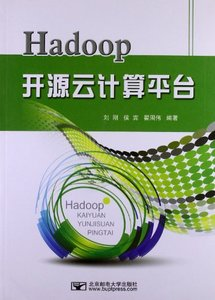 Hadoop 開源雲計算平臺-cover