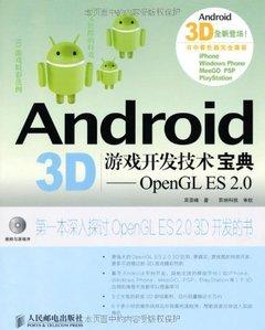 Android 3D 遊戲開發技術寶典─OpenGL ES2.0-cover