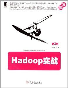 Hadoop實戰, 2/e-cover