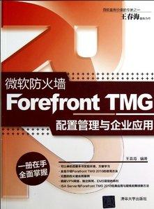 微軟防火牆 Forefront TMG 配置管理與企業應用-cover