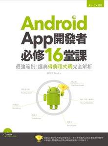 Android App 開發者必修 16 堂課:最強範例!經典得獎程式碼完全解析-cover