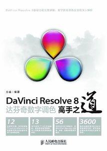 DaVinci Resolve8 達芬奇數字調色高手之道