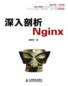 深入剖析 Nginx-cover
