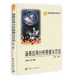 遙感應用分析原理與方法(第2版)-cover