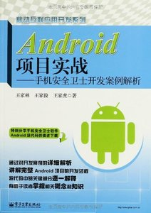 Android 項目實戰-手機安全衛士開發案例解析-cover