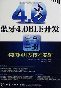 藍牙 4.0 BLE 開發完全手冊-物聯網開發技術實戰-cover