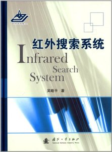 紅外搜索系統-cover