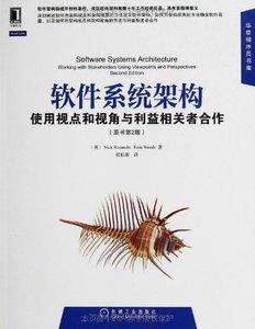 軟件系統架構-使用視點和視角與利益相關者合作(原書第二版) (Software Systems Architecture: Working With Stakeholders Using Viewpoints and Perspectives, 2/e)-cover