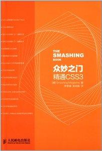 眾妙之門-精通 CSS3-cover