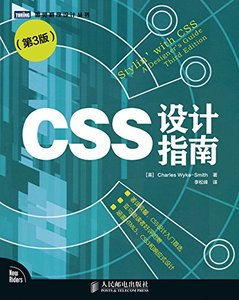 CSS 設計指南(第3版) (Stylin' with CSS: A Designer's Guide, 3/e)