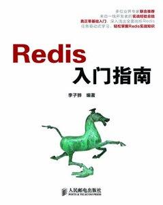 Redis 入門指南-cover
