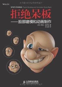 拒絕呆板-臉部建模和動畫製作 (Stop Staring: Facial Modeling and Animation Done Right)-cover