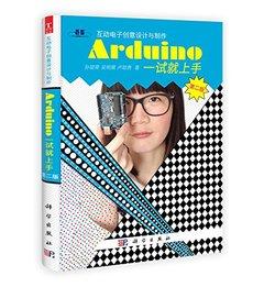 Arduino 一試就上手-互動電子創意設計與製作(第2版)-cover