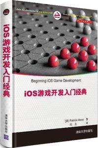 iOS 遊戲開發入門經典 (Beginning iOS Game Development)-cover