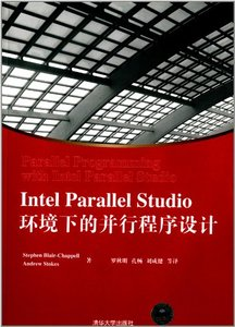 Intel Parallel Studio 環境下的並行程序設計 (Parallel Programming with Intel Parallel Studio XE)-cover