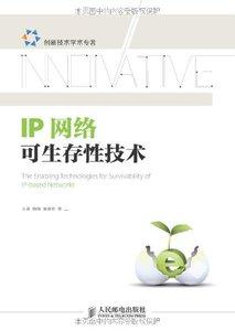 IP 網絡可生存性技術